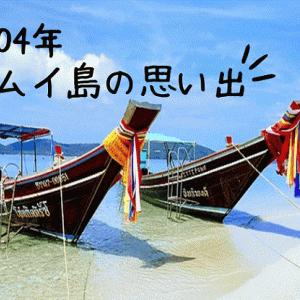 2004年、バンコクからサムイ島に行った思い出(2日目3日目)