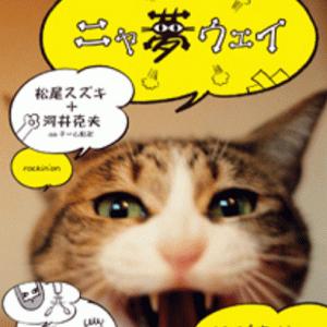 「ニャ夢ウェイ」とは!?松尾スズキの超ユルかわいい猫コラム漫画