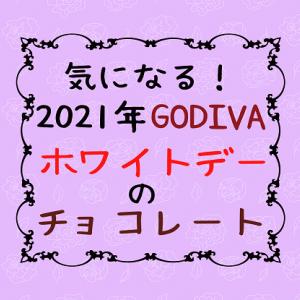 2021年の【GODIVA】ホワイトデーチョコレートが気になる!