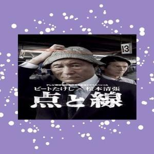 不朽の名作 【点と線】松本清張 ✖ ビートたけしを見て。