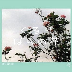 雨の日には【くるり】の【ばらの花】が聴きたくなる