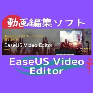 初心者でも使いやすいのか動画編集ソフト【EaseUS Video Editor】の無料版を使ってみた!