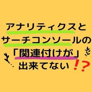 アナリティクスとサーチコンソールの【関連付けが出来てない!?】何故なのか!?