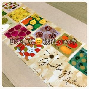 秋の柄の切手シール