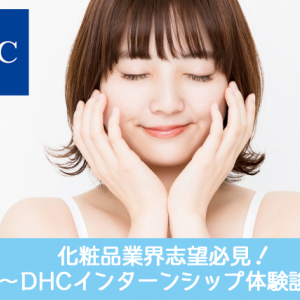 インターンシップの口コミ①(化粧品業界 DHC)
