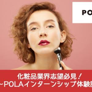【POLA】インターンシップ口コミ(1dayサマーインターンシップ)