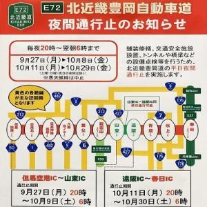 北近畿自動車道 夜間通行止のお知らせ