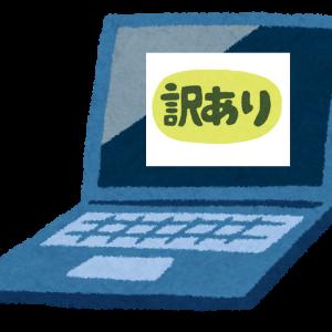 格安の訳あり中古ノートパソコンを購入して半年間使ってみた感想【訳ありの理由は?】