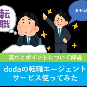 【転職活動】dodaエージェントサービスを使ってみた。電話面談までの流れと質問を解説します。