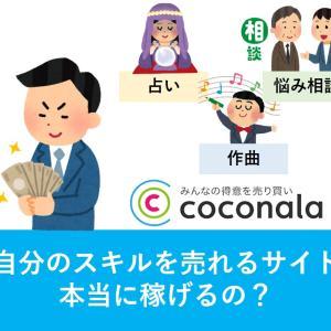 自分のスキルを売れるサイト「ココナラ」は稼ぐことが出来るの?実際に登録してスキルを出品してみた。
