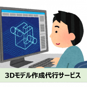 3Dモデル作成代行サービス