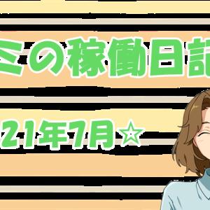 エミの稼働日記♪2021年7月☆