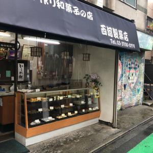 昔ながらの餅屋『西河製菓店』で柏餅と豆大福を買う