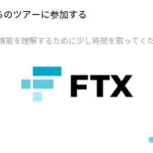 FTXの口座開設方法。仮想通貨取引所のアカウント登録を解説。