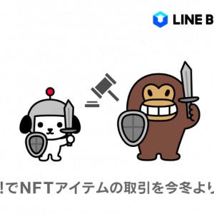 NFTをヤフオクで取引可能になる⁉LINE×ヤフーが連携するNFTマーケット