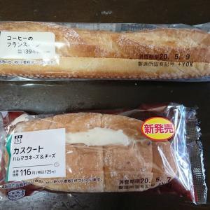 🍞ローソンの新商品パン&おすすめセブンイレブンのアップルカスタードデニッシュ🍞