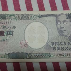 👛お財布にプラスパロディポチ袋👛貯金 福沢諭吉 壱億円 風水