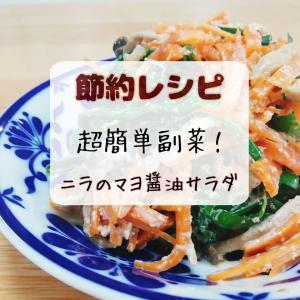 超簡単!安価なニラを使ったマヨ醤油サラダ【時短おかず】