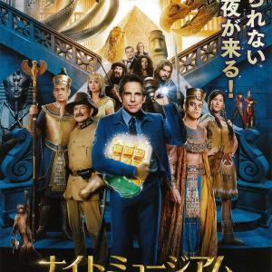 ナイトミュージアム エジプト王の秘密 石板の謎について
