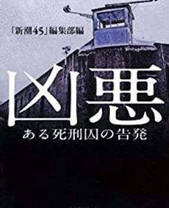 あまりリアル感が感じられず『凶悪―ある死刑囚の告発』by「新潮45」編集部