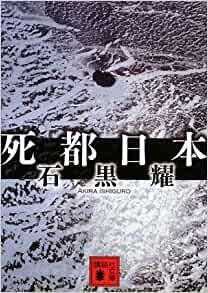 火山に対する思いが変わります『死都日本』by石黒耀