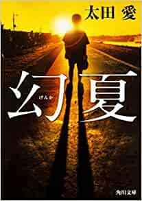 日本の司法制度に一石を投じる大作!『幻夏』by太田愛