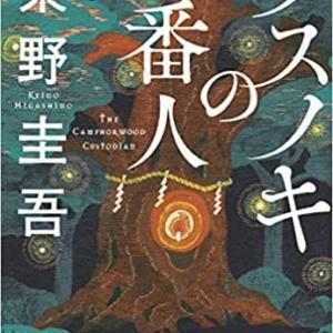 スラスラと読みやすい『クスノキの番人』by東野圭吾