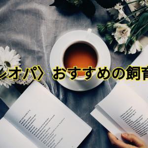 【レオパ】おすすめ飼育本