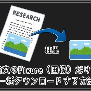 【実践】論文(PDF)のFigure(画像)だけを一括ダウンロード(抽出)する方法