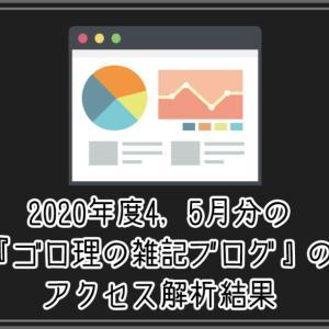 【サイト分析】2020年度4, 5月分の『ゴロ理の雑記ブログ』のアクセス解析結果