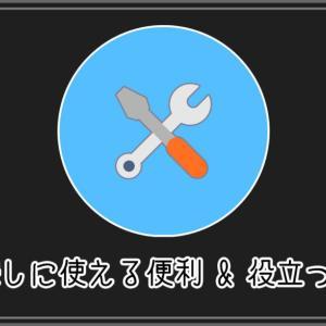 【医・歯・薬学系】論文探しに使える便利 & 役立つツール