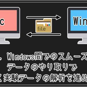 【#ファイル共有】Mac, Windows間でのスムーズなデータのやり取りで効率良く実験データの解析を進めよう!