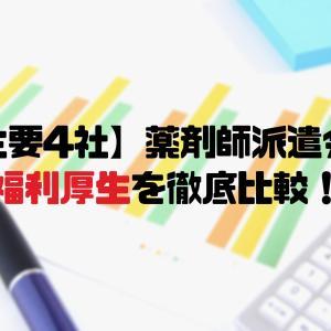 【主要4社】派遣薬剤師の福利厚生を徹底比較!
