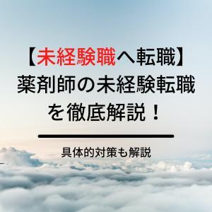 【未経験職へ転職】失敗しない薬剤師転職を徹底解説!