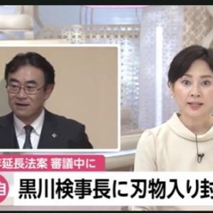 【事件】黒川検事長宛にカッターナイフの刃が入った封筒届く