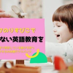 アルク「りすぴこ」で後悔しない幼児英語教育