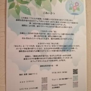 静岡女性作家の会開催中♪