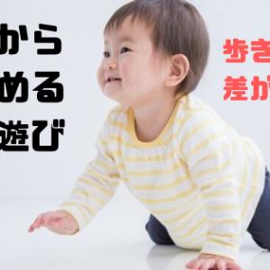 26時間目・0歳児から出来る運動遊び