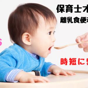 27時間目・保育士が選ぶ離乳食便利グッズ16選