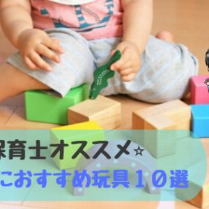 2時間目・保育士がすすめる1歳児の知育玩具10選!