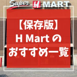 【保存版】H Martのおすすめリスト   アメリカで日本食材が手に入る韓国系スーパー( H Mart finds)