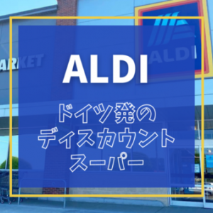 ALDI(アルディ)安さが売りのドイツ発スーパー【アメリカでお買い物】
