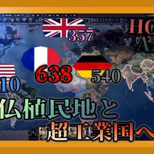 HOI4 AAR フランス 植民地と結束すれば世界最強の工業国説