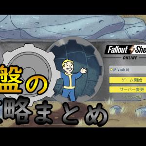 Fallout Shelter Online フォールアウトシェルターオンライン 攻略まとめ