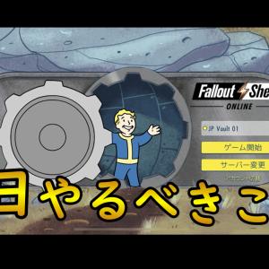 Fallout Shelter Online 攻略 毎日やっておきたいこと