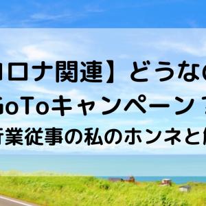 【コロナ関連】どうなの、 GoToキャンペーン? 旅行業従事の私のホンネと解説