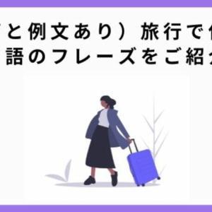 (音声と例文あり)旅行で使えるタイ語のフレーズをご紹介!