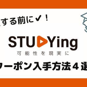 スタディング(STUDYing)のクーポン・割引き最新まとめ【クーポンなしで損してない?】