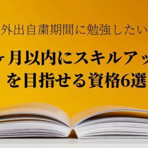 外出自粛期間に勉強したい資格試験【6ヶ月以内に合格を目指す】