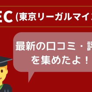 LECの予備試験講座の口コミ・評判は?【2020年最新版】